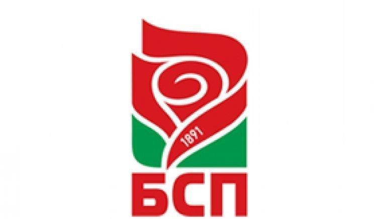 БСП-Чипровци проведе отчетно изборна конференция